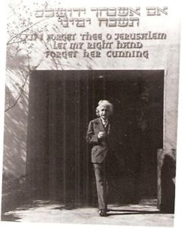 نتيجة بحث الصور عن عرضوا على ألبرت أينشتاين رئاسة اسرائيل سنة
