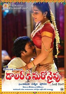 Watch Dollar Ki Marovaipu (2015) DVDScr Telugu Full Movie Watch Online Free Download