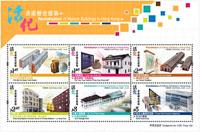 """Revitalisation of Historic Buildings in Hong Kong"" Special Stamps - http://www.hongkongpoststamps.hk"