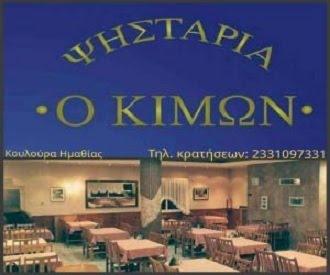 """Ταβέρνα """"Ο Κίμων"""" Εστιατόριο"""