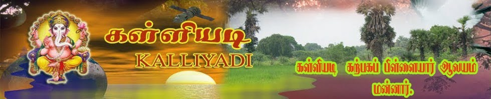 Kalliyadi