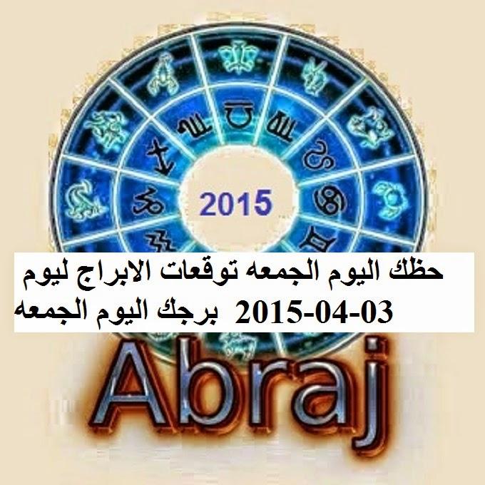 حظك اليوم الجمعه توقعات الابراج ليوم 03-04-2015  برجك اليوم الجمعه