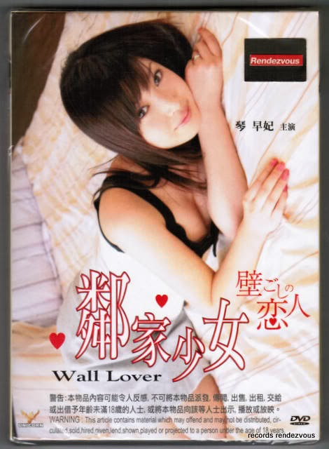 Wall Lover (2009)
