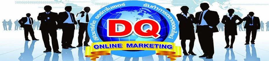 รับทำการตลาดออนไลน์ การตลาดออนไลน์