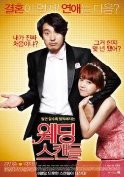 Wedding Scandal (2012)