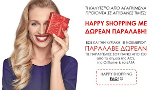 Happy shopping με ΔΩΡΕΑΝ ΠΑΡΑΛΑΒΗ! Έως 18/11