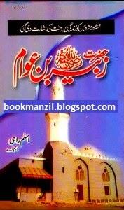 manzil dua pdf free download