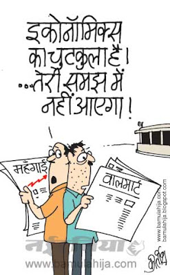 wallmart, FDI in Retail, common man cartoon, economy, mahangai cartoon, inflation cartoon, jokes