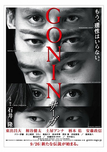 Film Gonin Saga di Bioskop