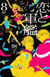 [西炯子] 恋と軍艦 第01-08巻
