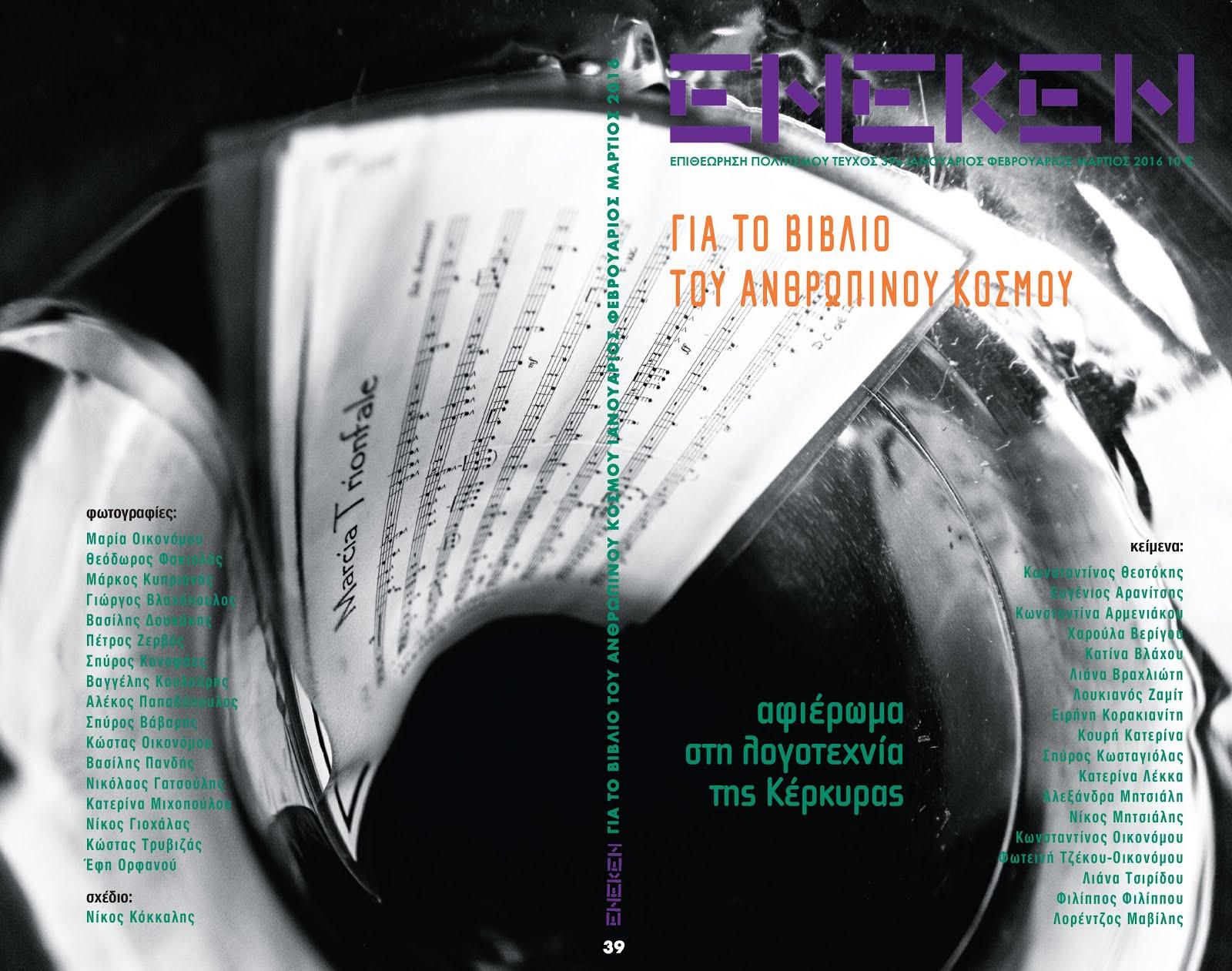ΕΝΕΚΕΝ τεύχος 39