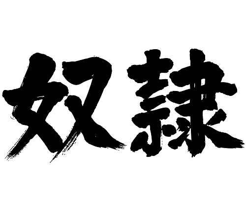 slave japanese calligraphy