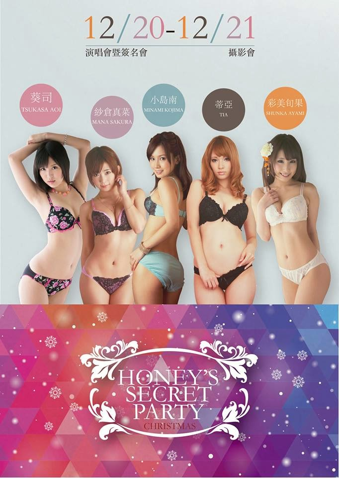 五大天后同行 Honey's Secret PARTY來台