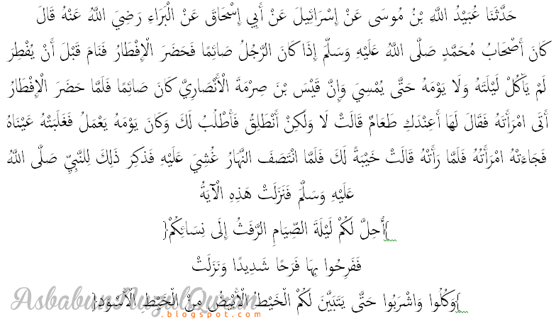 asbabunnuzul quran surat al baqarah ayat 197