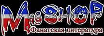 MagShop/Фанатская литература