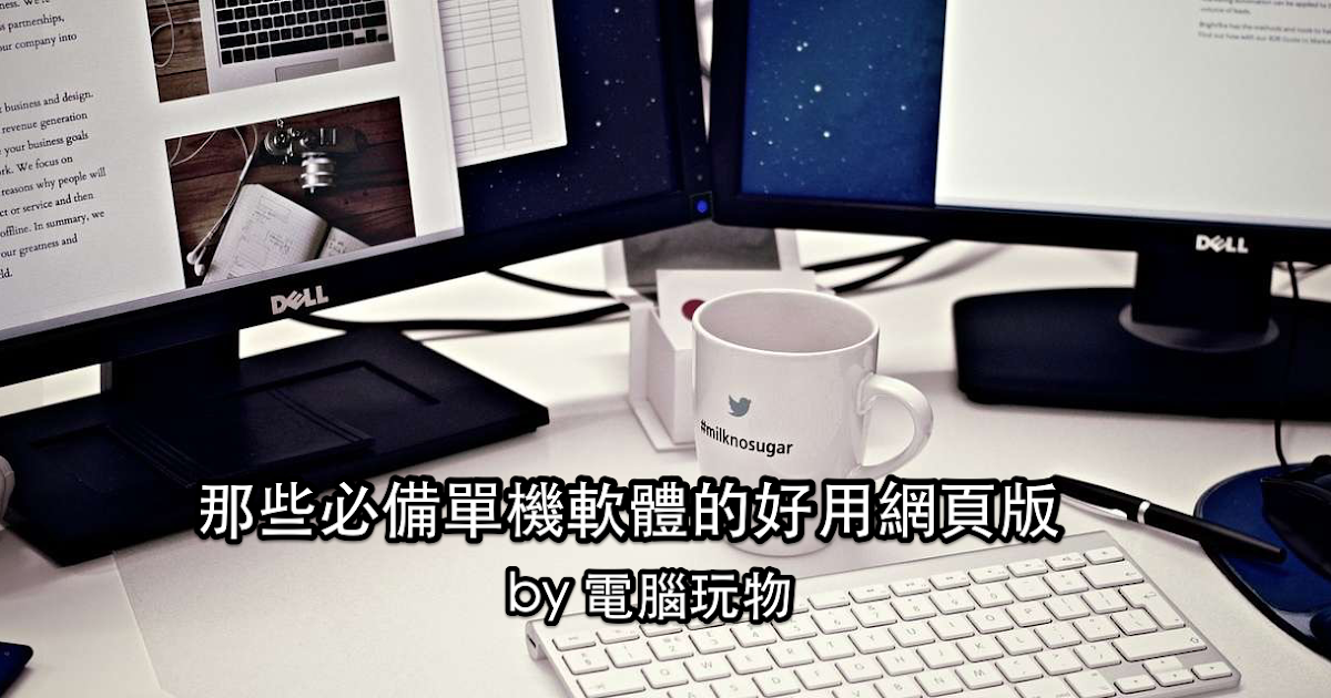 比起安裝軟體更想用網頁版!單機軟體的網頁版懶人包