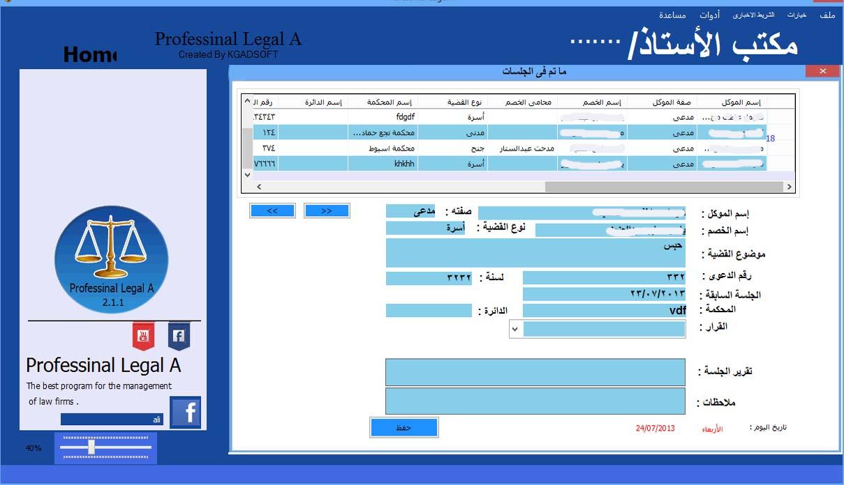 Professinal_Legal_A,بوابة 2013 3.jpg