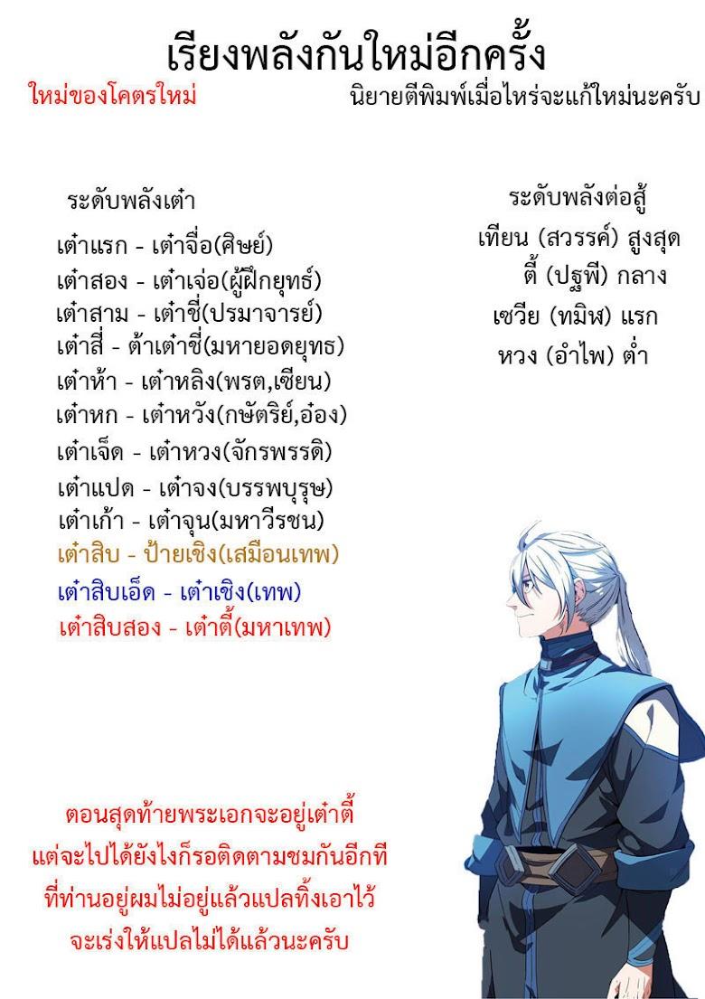 Doupo Cangqiong - หน้า 25