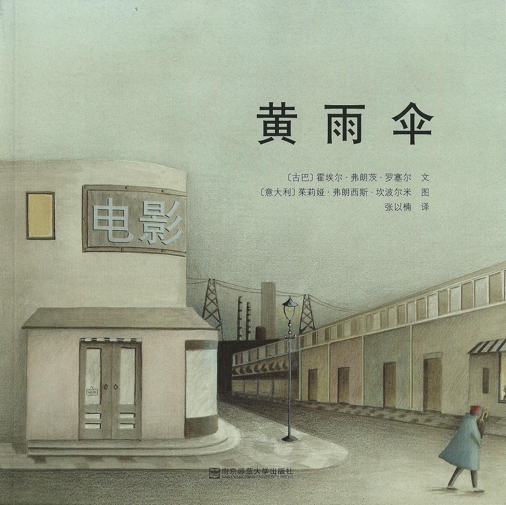 mon premier livre chinois