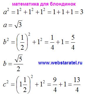 Куб и угол между прямыми. Вычисление сторон треугольника для формулы по теореме Пифагора. Математика для блондинок.