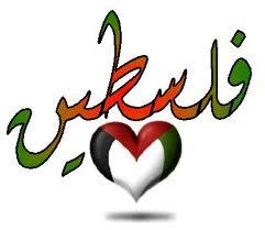 معلومات عامة عن فلسطين ستعرفها لأول مرة