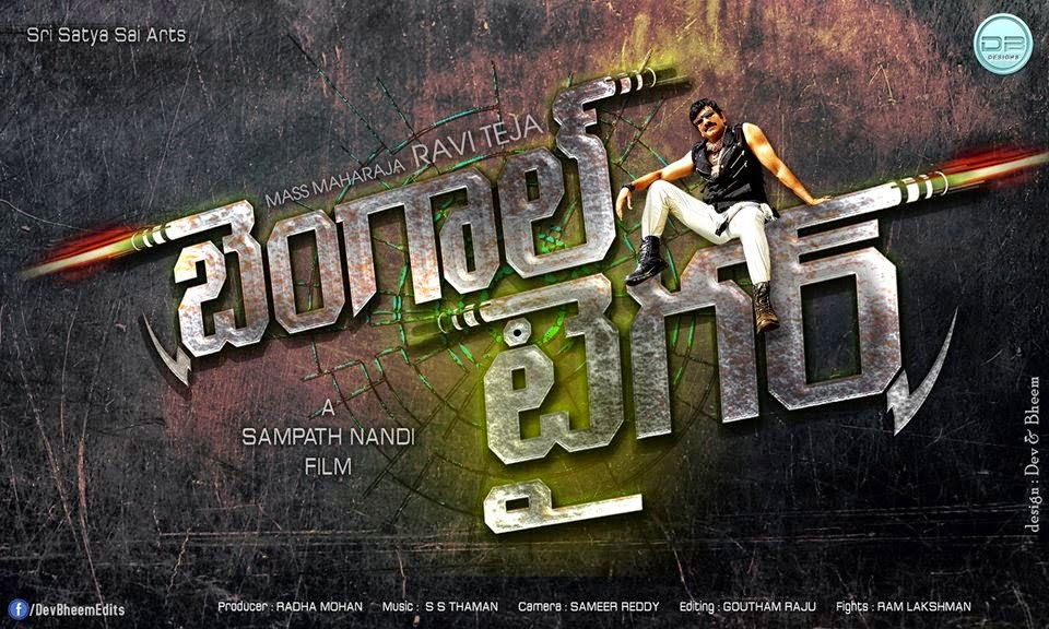 Ravi teja bengal tiger songs download