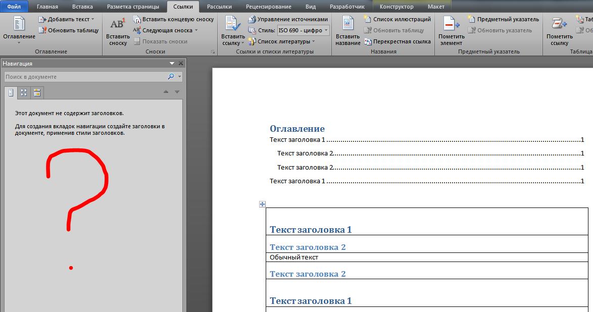 Как сделать 2 текста в одном документе