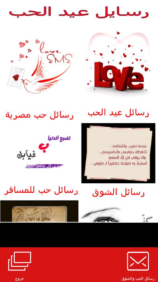 أحدث وأرق رسائل عيد الحب فى 2015