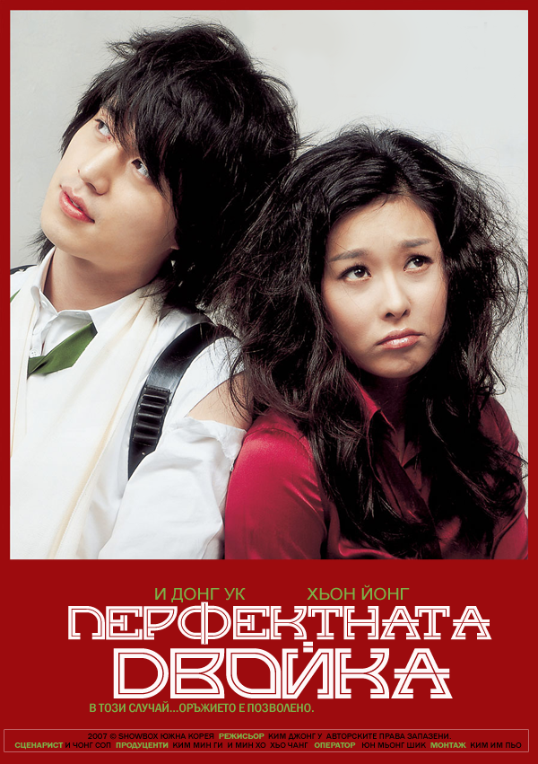 The Perfect Couple (2007) The+Perfect+Couple_BG_poster_version_01