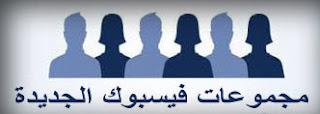 https://www.facebook.com/groups/914982868542826/
