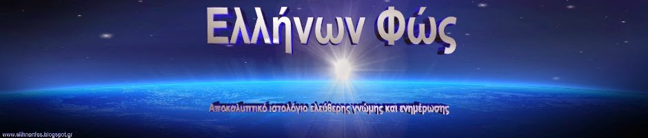 Ελλήνων Φώς