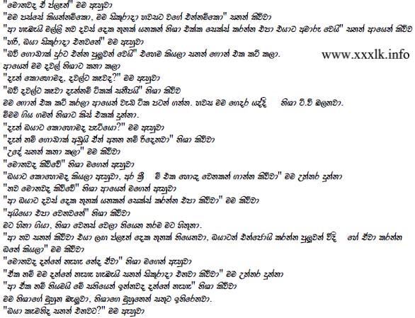 Wal Katha Sinhala Mage Wife