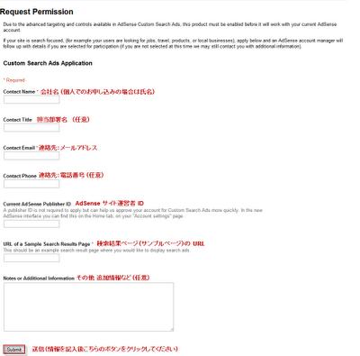 カスタム検索広告ページ 日本語 記入例