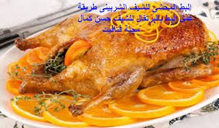البط المحشى للشيف الشربينى طريقة عمل البط بالبرتقال للشيف حسن كمال          مجلة فتافيت