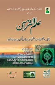 Ilm-ul-Quran Beautiful Islamic Book