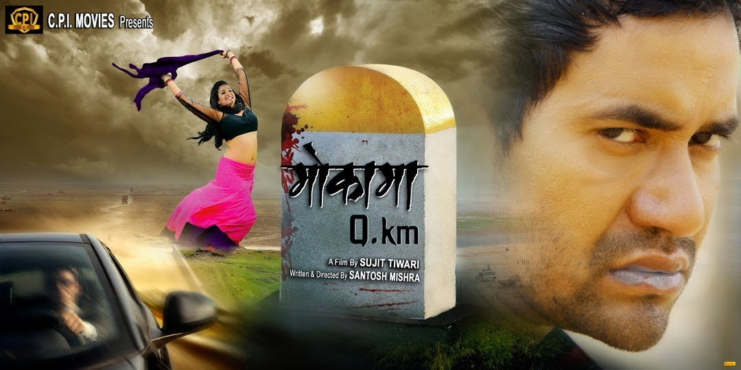 Dinesh Lal Yadav and Amrapali Dubey Next Upcoming New Bhojpuri Movie 2015 'Mokama 0 KM' Postar, Wallpaper download, It is release in 2015 - 2016