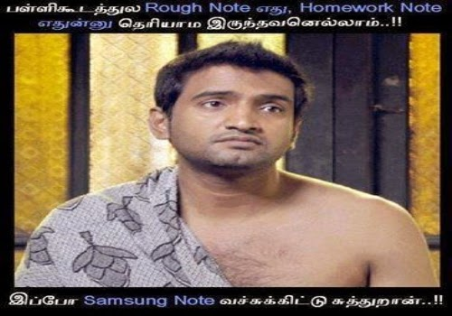 facebook tamil funny photos : Rough note vs Samsung Note