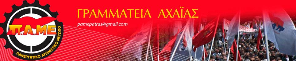 ΠΑΝΕΡΓΑΤΙΚΟ ΑΓΩΝΙΣΤΙΚΟ ΜΕΤΩΠΟ - ΓΡΑΜΜΑΤΕΙΑ ΑΧΑΪΑΣ