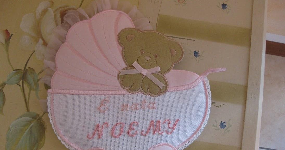 Anita hand made ricami a punto croce per beb for Ricami neonati punto croce