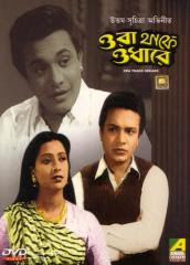 Ora Thakey Odharey (1954) - Bengali Movie