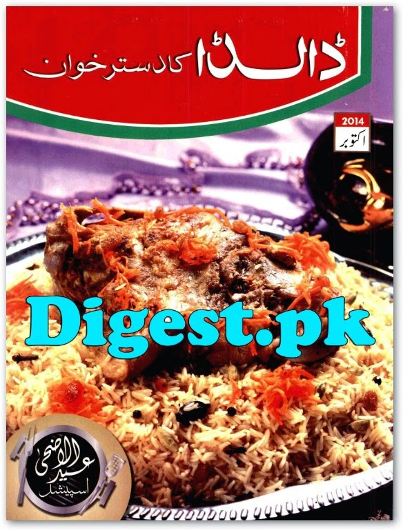 Dalda ka dasterkhwan October 2014 online reading.