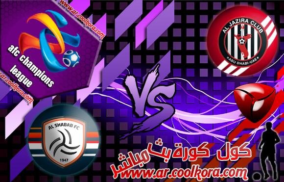 مشاهدة مباراة الجزيرة والشباب بث مباشر 23-4-2014 دوري أبطال آسيا علي بي أن سبورت Al Jazira vs Al Shabab