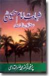 Shahadat Imam Hussain (R.A) Haqaiq Waqiyat Urdu Islamic Book