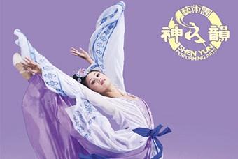 Shen Yun 神韵