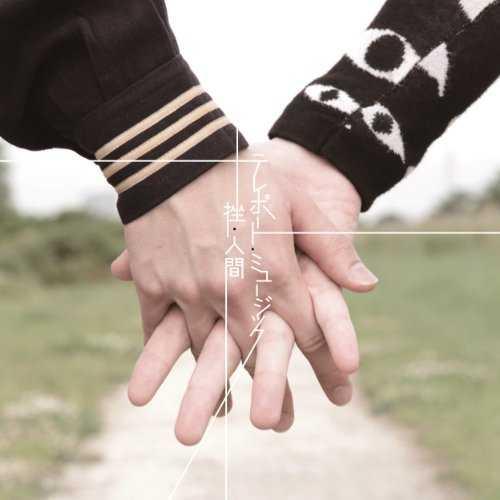 [Album] 挫・人間 – テレポート・ミュージック (2015.08.26/MP3/RAR)