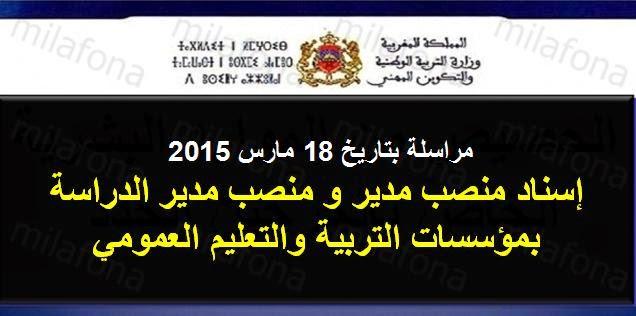 مذكرة إسناد منصب مدير لسنة 2015 + المناصب الشاغرة