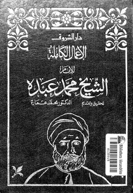 الأعمال الكاملة للإمام الشيخ محمد عبده - (5 مجلدات) pdf