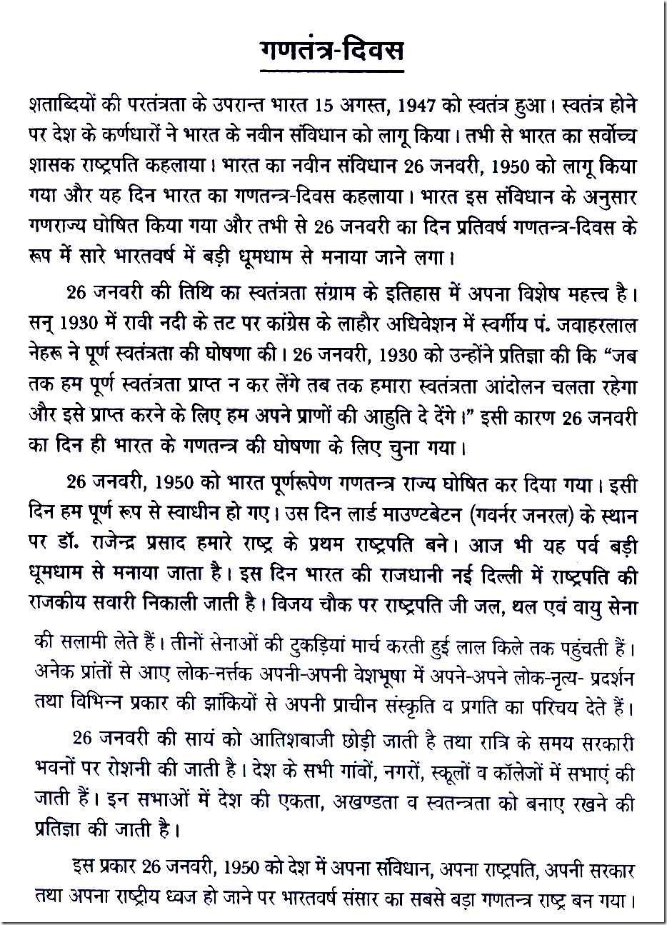 Essay Of Discipline In Hindi Discipline In Student Life Essay In Hindi  Report Web Fc Com