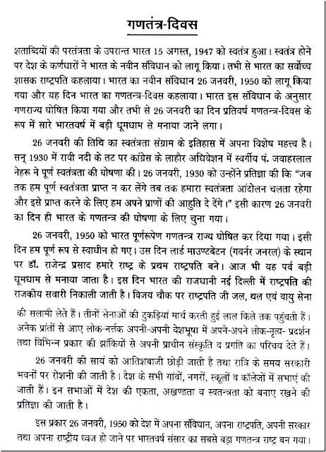 Republic-Day-Bhashan-in-Hindi-26-January-Bhashan