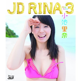 Rina Koike &#8211; JD RINA 3